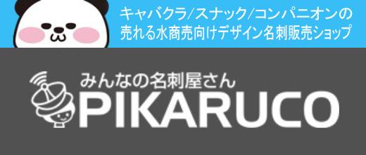 名刺のピカルコ